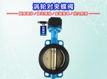 涡轮对夹蝶阀 D371X-10/对夹式软密封蝶阀