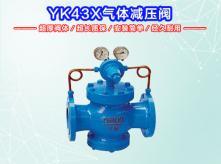 YK43X气体减压阀