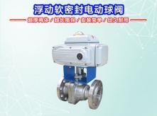 浮动软密封电动球阀 Q941F 型 PN16~PN63